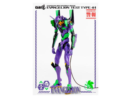 Evangelion: New Theatrical Edition Robo-Dou Evangelion Test Type-01 -Figuuri